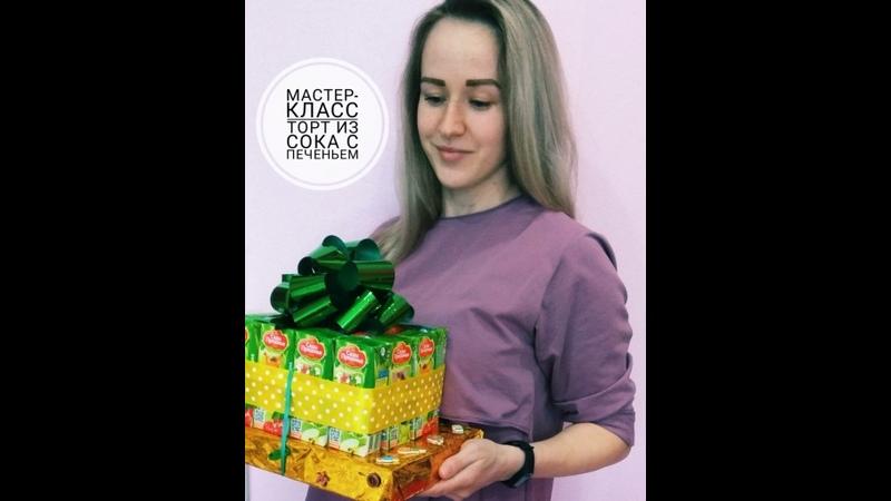 МАСТЕР КЛАСС торт из сока и печенья