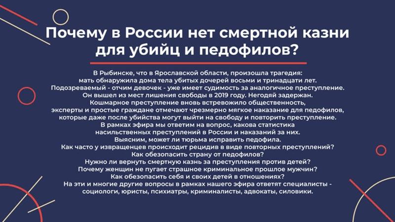 LIVE Почему в России нет смертной казни для убийц и педофилов