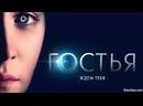 Гостья (Фильм, 2013, США, The Host) про инопланетян; смотреть фильм/кино/трейлер онлайн Киносеа