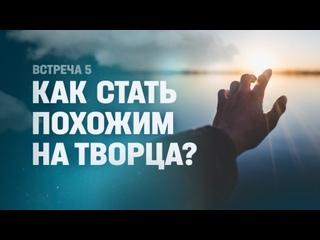 Стать ПОХОЖИМ на ТВОРЦА - это РЕАЛЬНО? // Путь к Богу #5 // Петр Кулаков