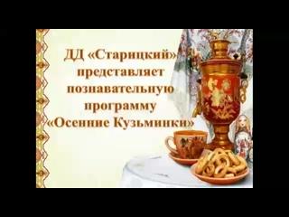Познавательная программа Осенние кузьминки.mp4
