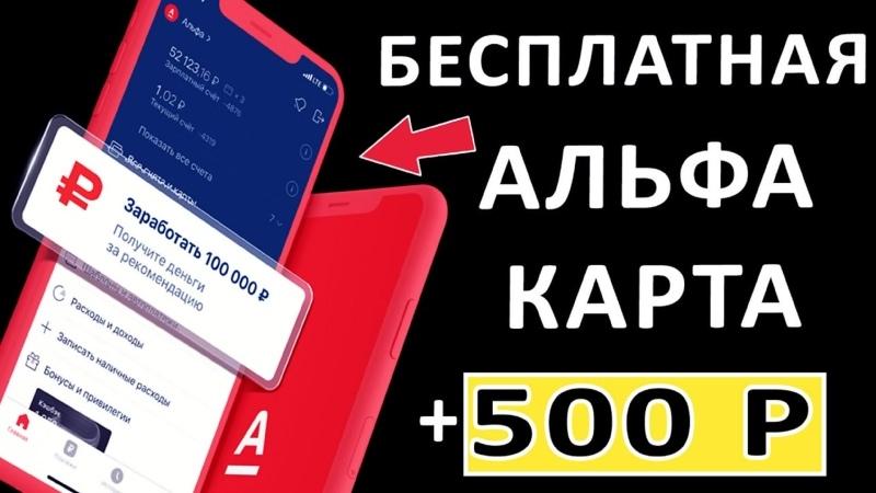 Халявные 500 рублей от Альфа Банка, поторопись зарабатывать
