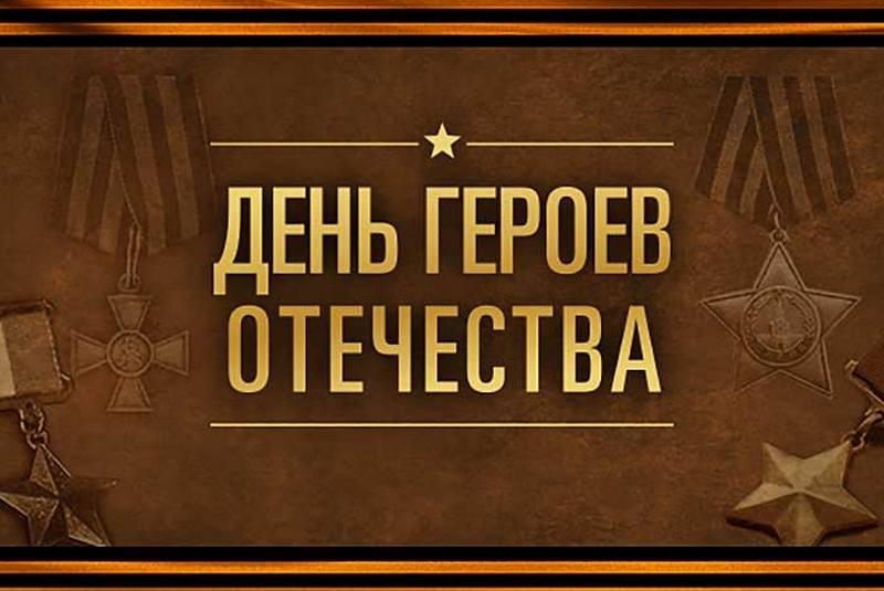 Жителей области приглашают принять участие в онлайн-диктанте, посвящённом Дню Героев Отечества