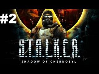 ПРОДОЛЖАЕМ ►МАКС. СЛОЖНОСТЬ ► .: Shadow of Chernobyl #2
