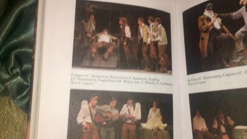 Книга Сирано де Бержерак с фотографиями одноимённого спектакля от продюсерского центра AРТ ПИТЕР