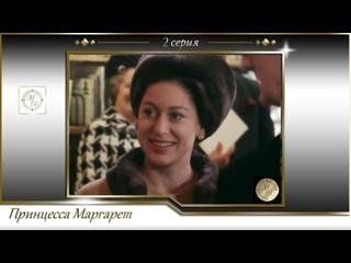 Принцесса Маргарет. Королевская бунтарка. Часть 2  Документальный фильм Би-би-си