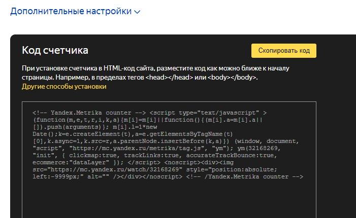 обновление счетчика Яндекс.Метрики
