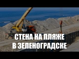«Пляж за стеной»: как выглядят берегозащитные сооружения в Зеленоградске, которые хотят построить к лету