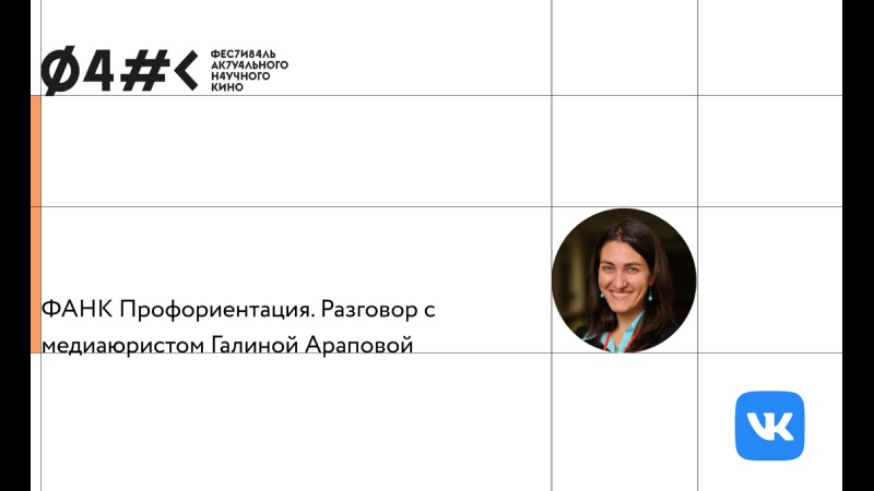 ФАНК Профориентация Разговор с медиаюристом Галиной Араповой