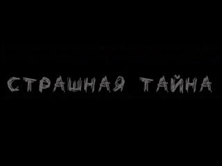 """Программа """"Страшная тайна"""" #НастоящийЛагерьвОгоньке"""