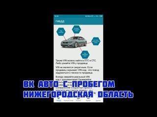 Как пробить авто перед покупкой по базам avto.s.probegom.oblast152