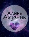 Фотоальбом Алины Яцишеной