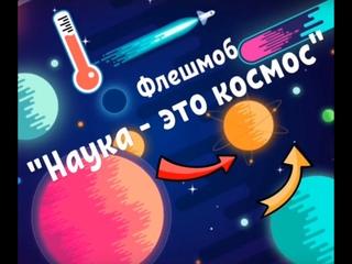Флешмоб/Наука - это космос