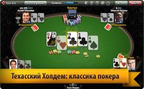 онлайн покер вк