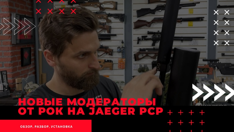 Новые саундмодераторы (глушители) на Егерь PCP от РОК