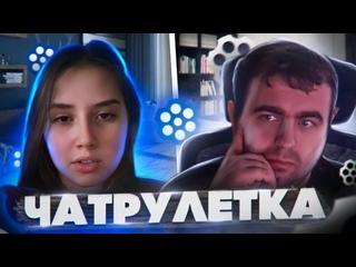ЧИЛЛИМ(365 серия) Чат Рулетка