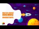 МК Космос миниатюра