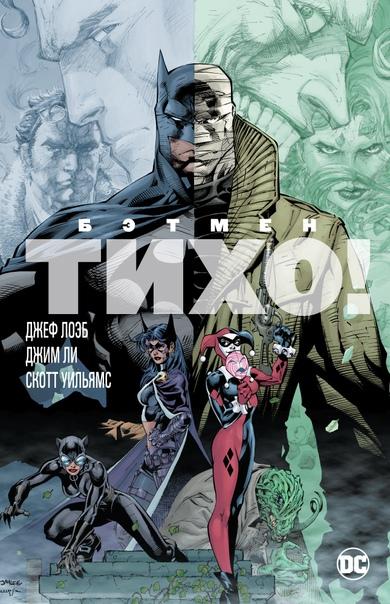 С чего начать читать комиксы про Бэтмена?, изображение №5