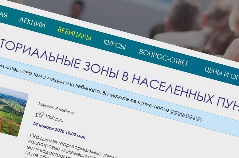 24 и 26 ноября Кадастровая палата проведет вебинары
