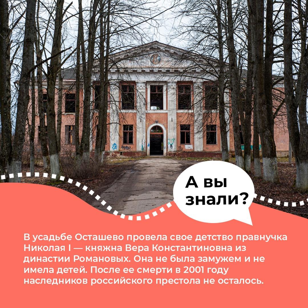 Строительство загородной резиденции в Осташево началось в 1776 году, когда князь Александр Урусов вышел в отставку.