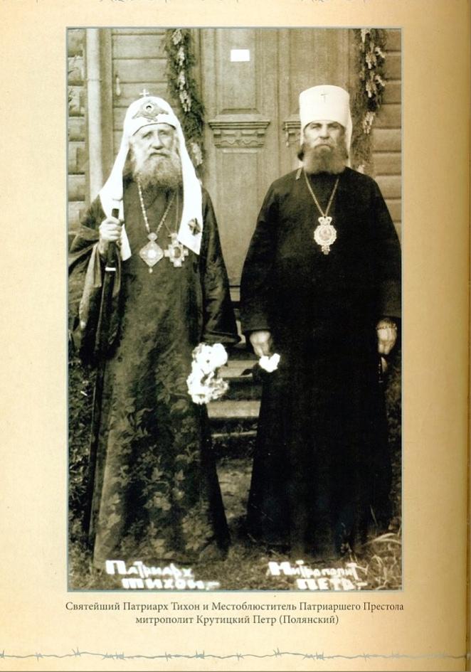 10 октября 1937 года в Челябинске был расстрелян местоблюститель патриаршего пре...
