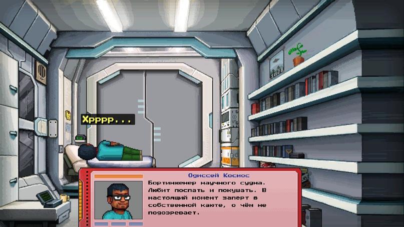Odysseus Kosmos and his Robot Quest: Adventure Game — обзор, изображение №2