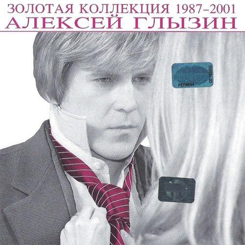 Алексей Глызин album Золотая коллекция 1987-2001