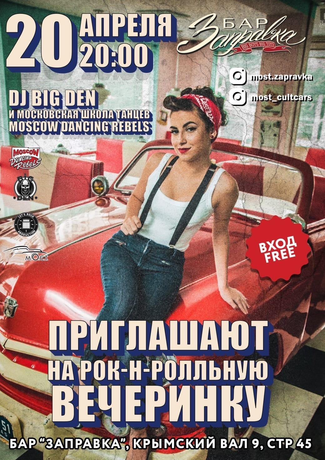 20.04 Rock-n-roll под МОСТОМ