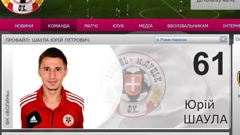 Фото с профиля сайта клуба «Волынь».