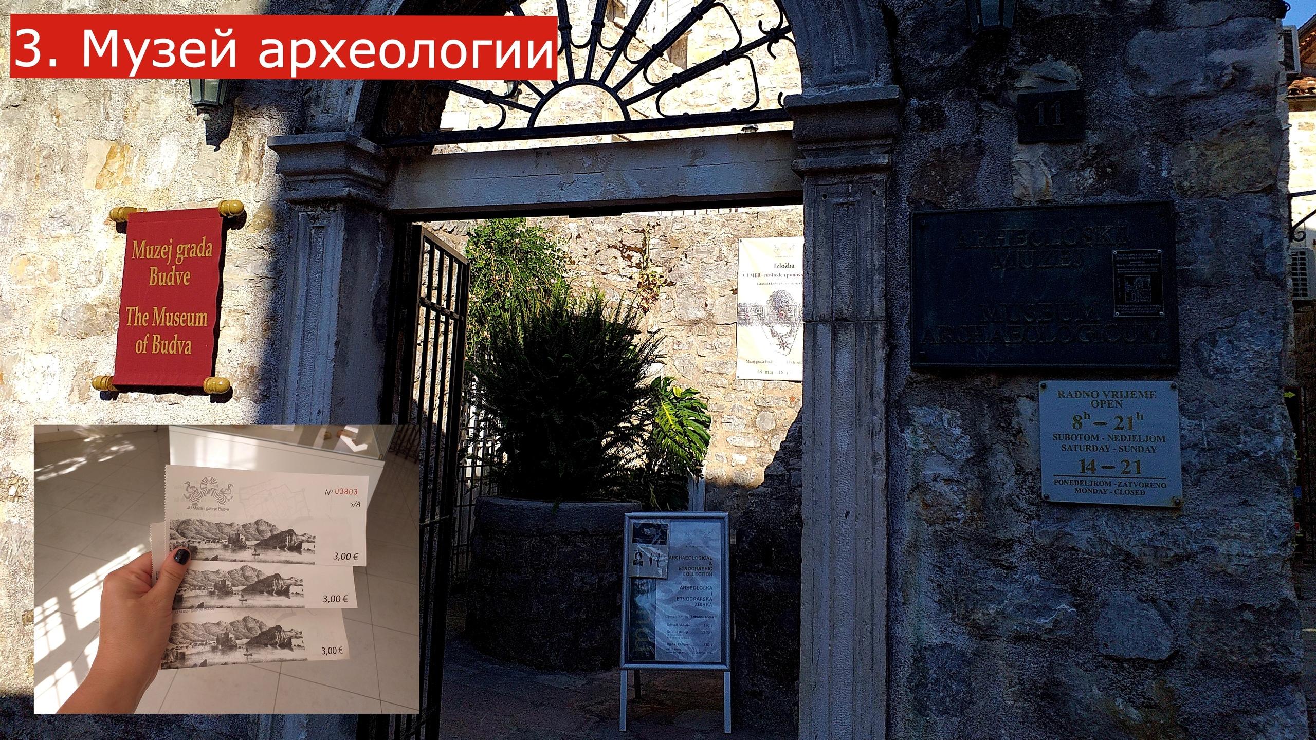 """путешествие - """"Черногория. Будва. Старый город. Достопримечательности. Пешеходная экскурсия.""""  BCEvfmKLT_M"""