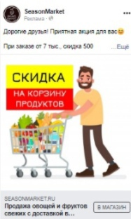 Открутили 15,2 млн рублей за 10 месяцев в нише «продукты питания», изображение №12