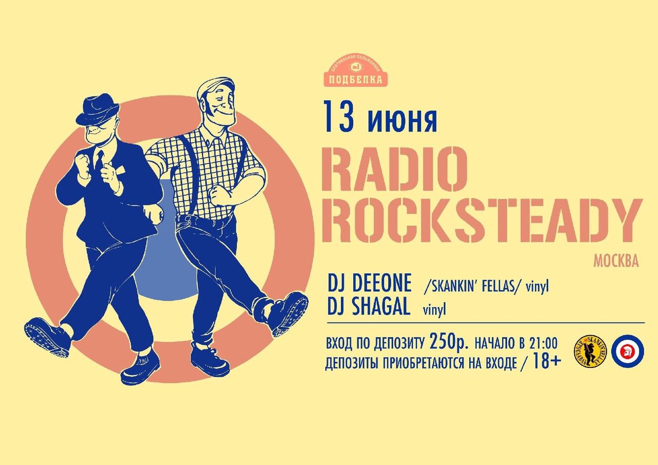 Афиша Ярославль Radio Rocksteady (Мск) + allnighter в Подбелке