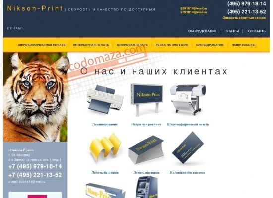 Широкоформатная печать дешево в Зеленограде