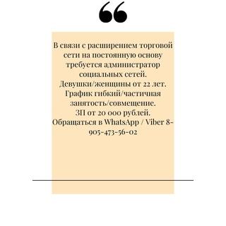 Работа в белово для девушки модельное агенство черногорск
