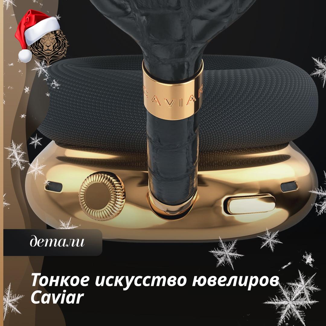Российский бренд эксклюзивных аксессуаров Caviar создаёт уникальные версии и без того дорогих предметов.