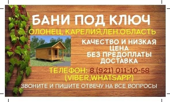 БАНИ ПОД КЛЮЧ🔑 ❗❗РАБОТАЕМ БЕЗ ПРЕДОПЛАТЫ❗❗ ☎8-921-...
