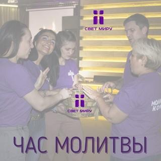 «Team Jesus»   молитвенное сообщество Челябинск