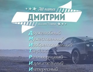All names