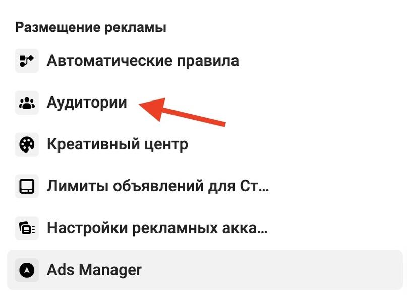 Какие бывают аудитории в FB и как их можно создавать?, изображение №2
