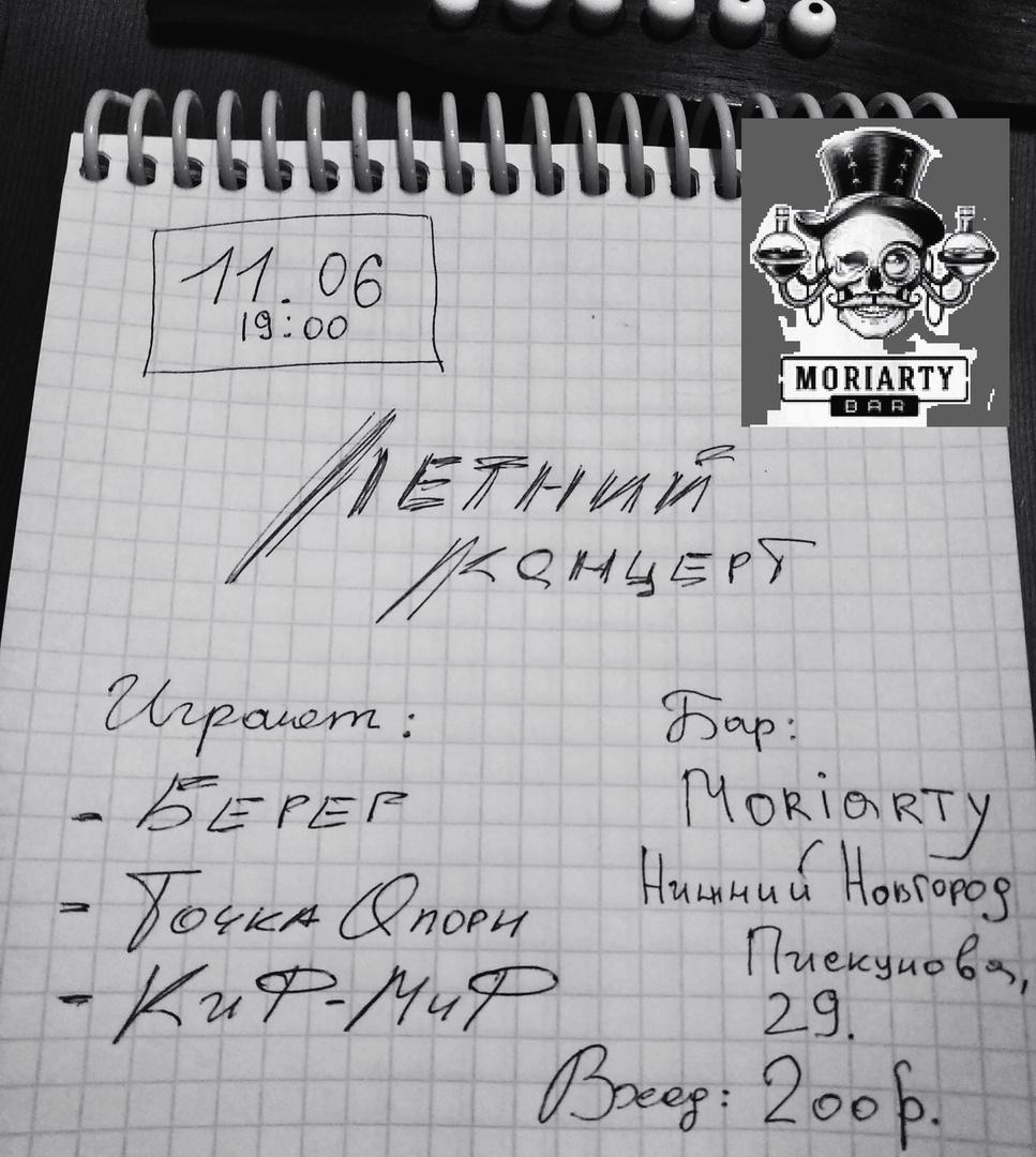 Афиша Нижний Новгород Летний Концерт
