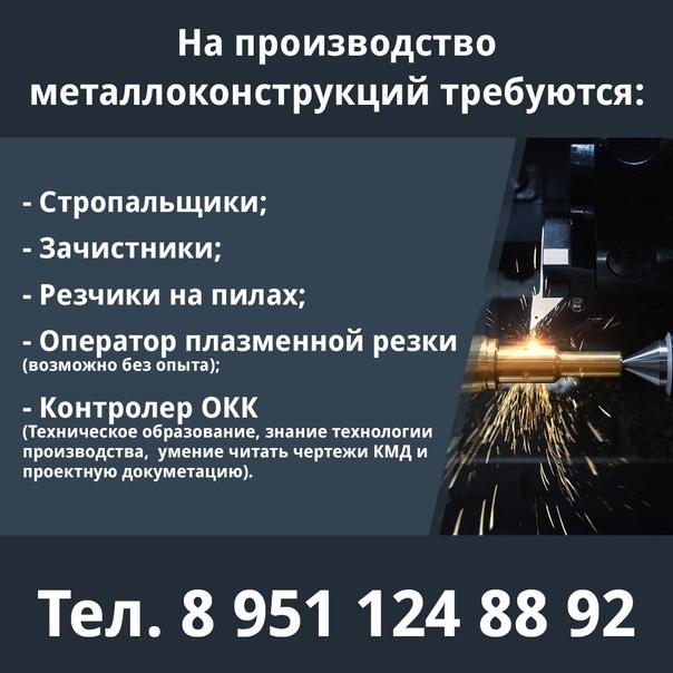 На производство металлоконструкций требуются: - Ст...