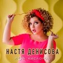 Денисова Настя | Москва | 36
