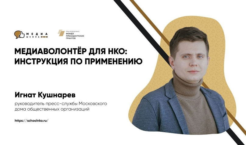 Медиашкола НКО научит медиаволонтёров работать с НКО, изображение №1