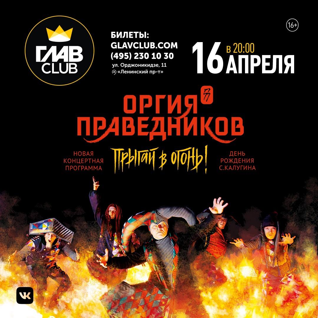 Афиша Москва 16.04 - Оргия Праведников - ГЛАВCLUB