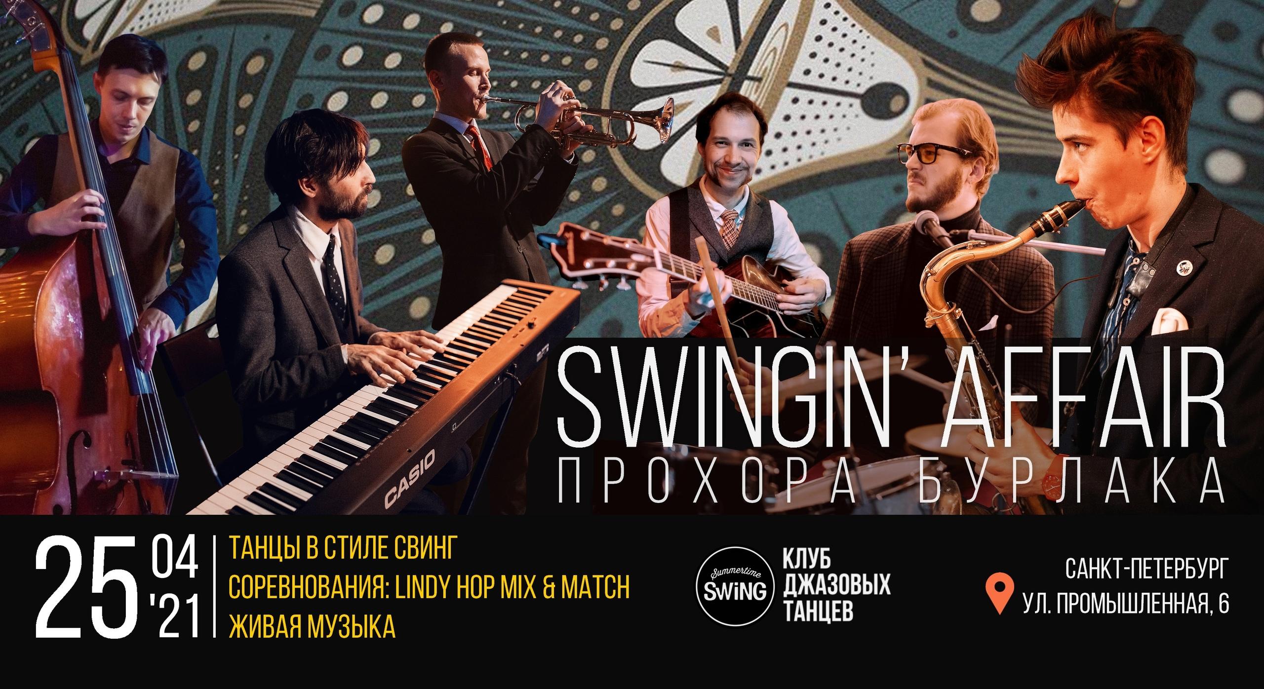 25.04 Джазовый секстет Прохора Бурлака — Swingin' Affair в  Summertime Swing!