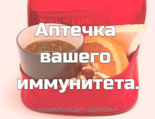 Аптечка вашего иммунитета.