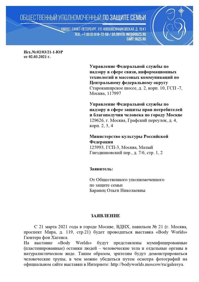 Власти Москвы хотят открыть выставку совокупляющихся трупов, общественники требуют закрытия, изображение №5