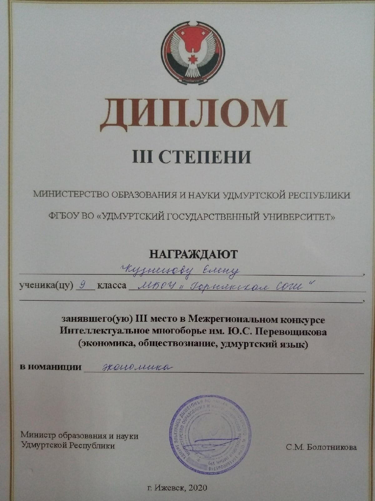 11 декабря в Учебно-научной библиотеке УдГУ состоялся