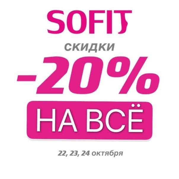 Целых три дня в SOFIT будет проходить распродажа с...