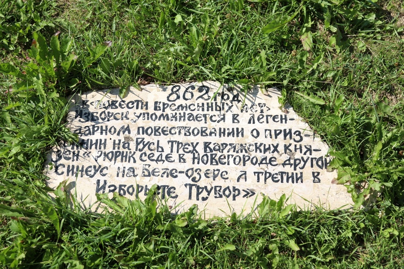 Старый Изборск. На территории крепости на земельных плитах можно узнать много интересного